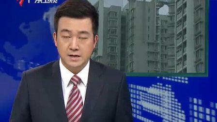 粤21市完成去年房价调控目标 广东新闻联播 120323