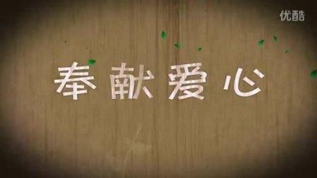 甘肃省希望工程20年 宣传片
