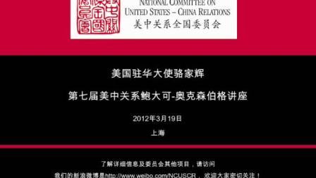 美国驻华大使骆家辉探讨美国外交政策