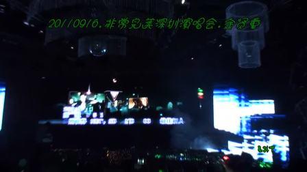 【LXT】110916.非常完美深圳演唱会.金贤重、完整版