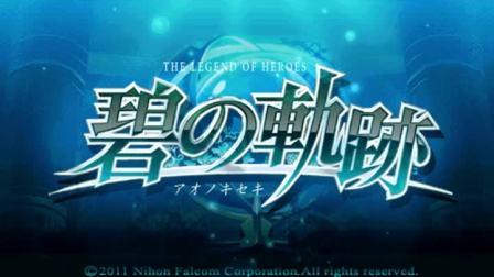 【PSP】英雄传说7-碧之轨迹之轨迹全流程解说第十三期
