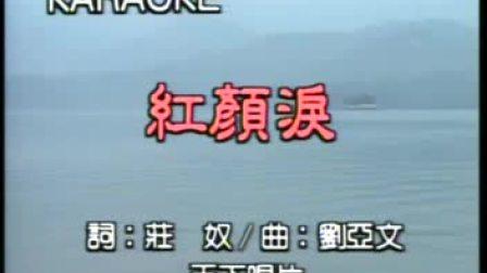 费玉清-红颜泪KTV(伴奏)