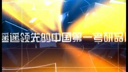 海文考研2013年英语基础班-词汇 05(李伟)