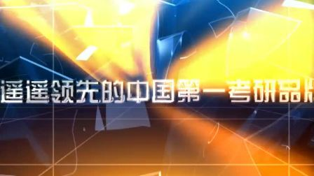 海文考研2013年英语基础班-词汇 07(李伟)