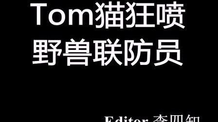 www.xinyao.com.cn野兽联防员