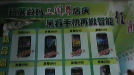 哈尔滨黑莓专卖  黑莓手机  黑莓P9981  拓展数码  黑莓保时捷9981