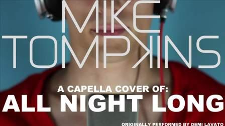 【忧郁星】翻唱达人 Mike Tom--All Night Long