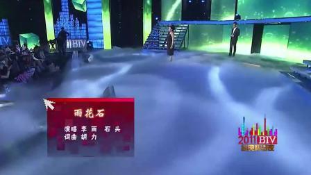 李雨vs石头  <雨花石>(经典现场)