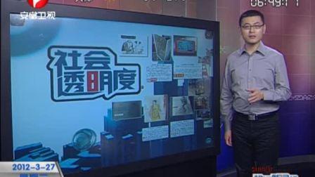 """网曝万科用""""纸板""""装修 回应称是中密度纤维板 120327 超级新闻场"""