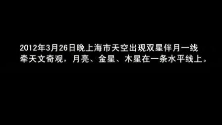 [拍客]上海天空现双星伴月一线牵天文奇观