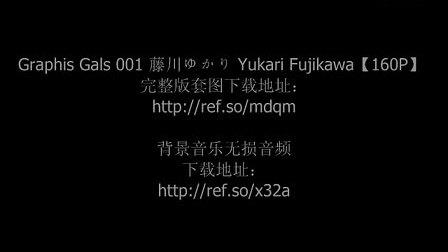 Graphis Gals 001 藤川ゆかり Yukari Fujikawa 套图下载地址