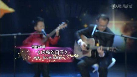 郭馥玮 吉他父子 闪亮的日子 吉他弹唱感人篇