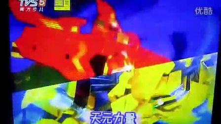 天元斗士视频