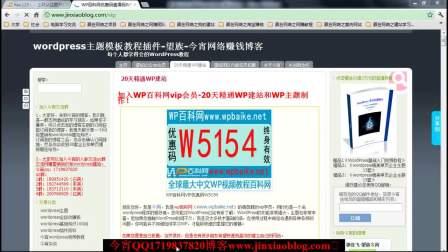 今宵:如何快速的学会wordpress网站建设