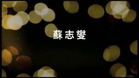 """苏志燮加盟""""大国丰臣""""向粉丝问好"""
