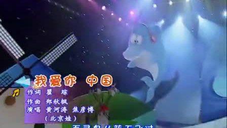 《我爱你 中国》黄河涛 焦彦博 聂树永上传于 20120327