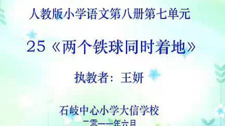 语文四年级下册25 两个铁球同时着地第二课时人教课标版王妍大信学校