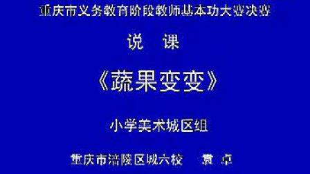 《蔬果变变涪》   中小学音乐体育美术说课教师基本功大赛决赛_01