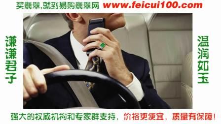 我玩学习屋,买翡翠,就到易购翡翠网 www.feicui100.com