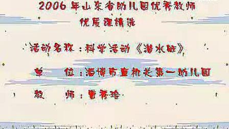 幼儿园优质课展示大班《潜水艇》 曹秀玲     山东省幼儿教师优质课评选_01