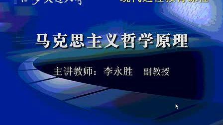 马克思主义哲学原理01 李永胜 西安交大 完整一套在空间专辑里