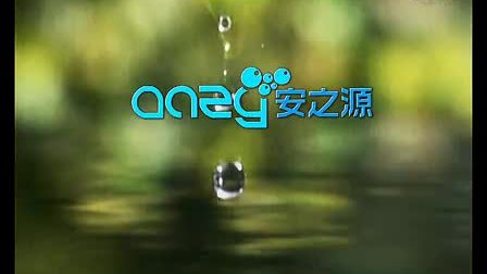 安之源净水器2012年央视广告 www.anzy.com.cn