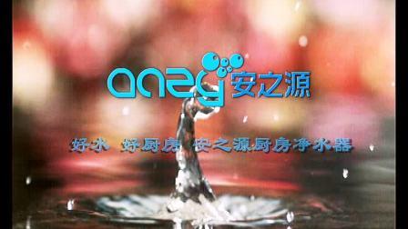 安之源净水器加盟2012年央视广告