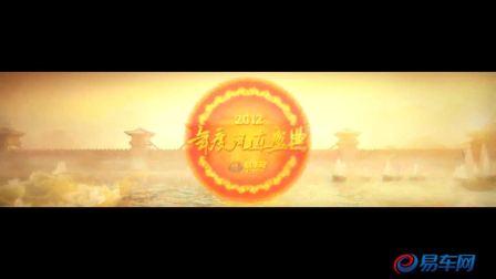 【典藏版】BITONE华美绽放2012易车年度汽车盛典-城池之耀