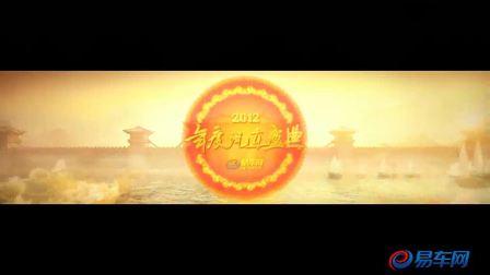 【典藏版】BITONE华美绽放2012易车年度汽车盛典-船阵齐发
