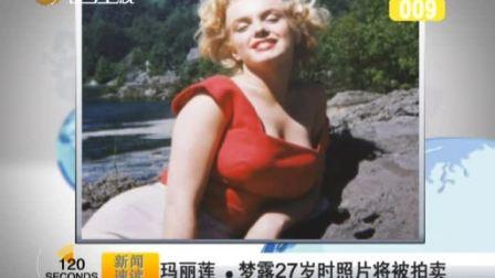 玛丽莲梦露27岁时照片将被拍卖