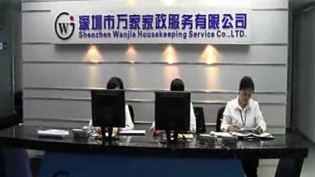 深圳万家家政安全演讲会