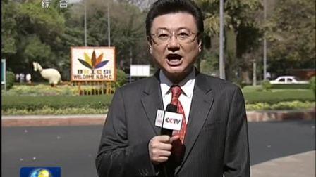 胡出席金砖国家第四次会晤并发表重要讲话 120329 新闻联播