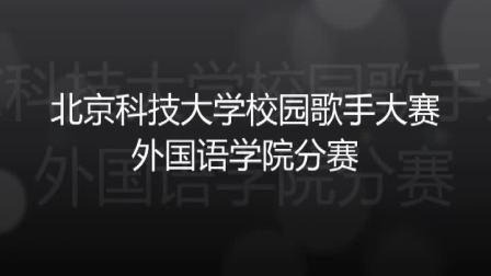 2012北京科技大学校园歌手大赛外国语学院分站赛