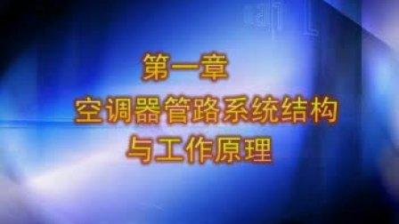 长沙格力空调维修培训资料[www.guiming.org]