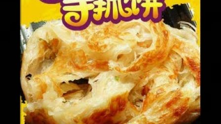 手抓饼的做法 手抓饼配方 手抓饼加盟 台湾手抓饼 手抓饼的做法视频
