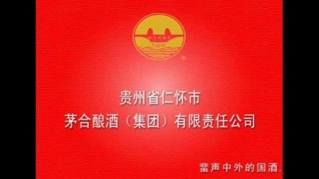 茅河酒业视频