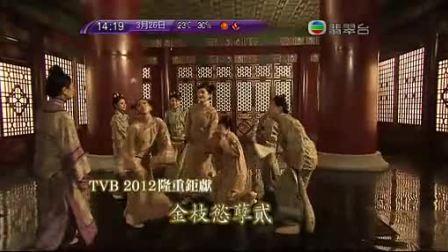 《金枝欲孽2》 片花