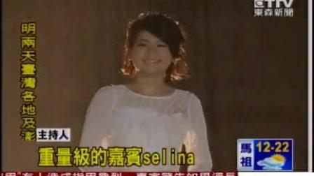 「嘉樂」2012.03.28 東森新聞 Selina婚後首代言 短髮和Ella姊妹臉