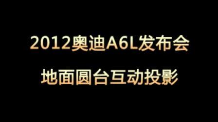 201203 奥迪A6L发布会-地面圆台互动投影