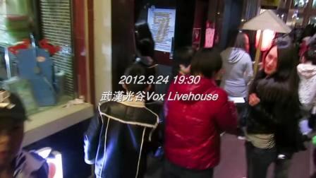 Super Baby中国本土娃娃摇滚武汉VOX演唱会现场