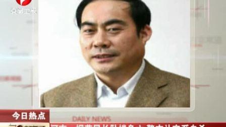 河南一烟草局长坠楼身亡 警方认定系自杀 120331 每日新闻报