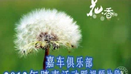 北京世嘉车友会(嘉车俱乐部)2012年踏青活动踩道视频片段1