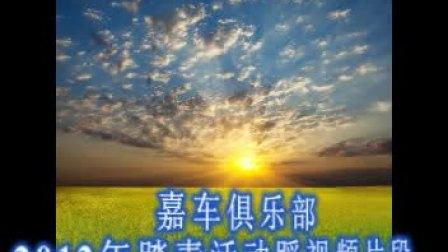 北京世嘉车友会(嘉车俱乐部)2012年踏春活动踩道视频片段2
