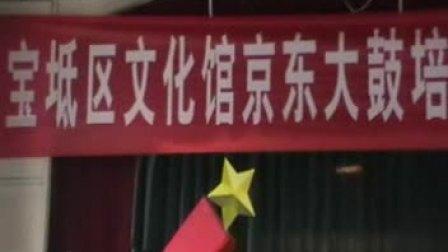 宝坻区文化馆京东大鼓艺术培训中心(第一讲)