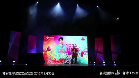 林宥嘉宁波歌友会视频集锦