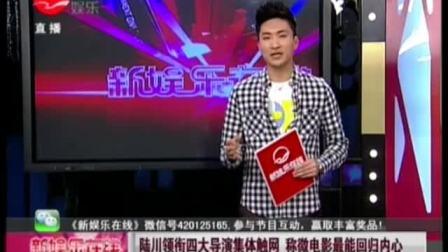 陆川领衔四大导演集体触网 称微电影最能回归内心