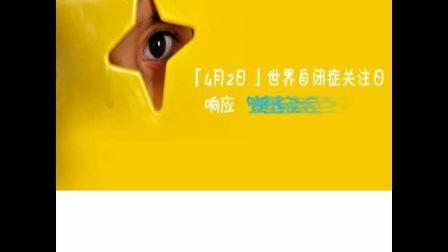 关注星星的孩子-4月2日世界自闭症关注日