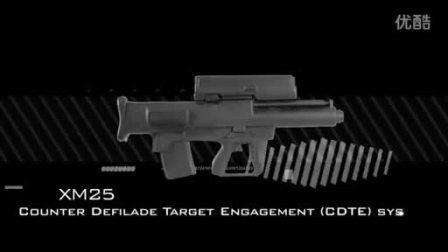 XM-25榴弹枪