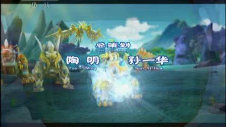 蓝猫龙骑团之炫迪传奇 片头曲《龙骑伙伴》