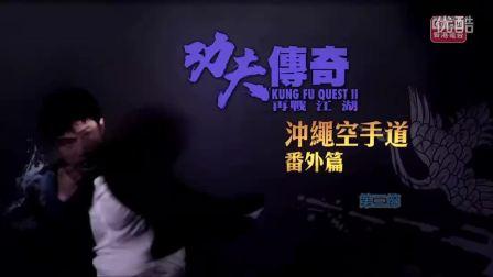 【侯韧杰 Krata 精华片】之  空手正统3